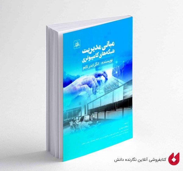 کتاب مبانی مدیریت شبکه های کامپیوتری