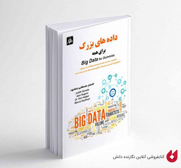 کتاب داده های بزرگ برای همه