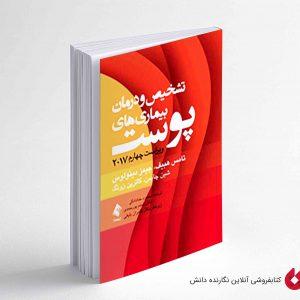 کتاب تشخیص و درمان بیماری های پوست هبیف ۲۰۱۷