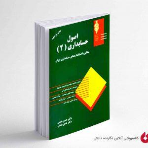 کتاب اصول حسابداری همتی