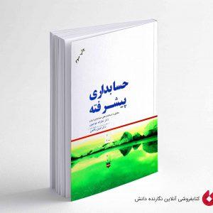 کتاب حسابداری پیشرفته خواجوی ناظمی