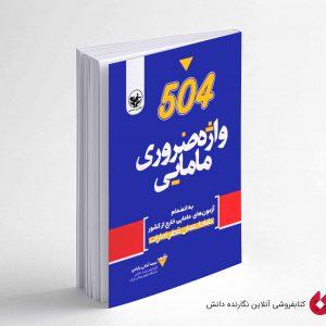 کتاب 504 واژه ضروری مامایی
