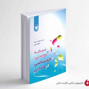 کتاب نسخه نویسی و دارو شناسی در مامایی