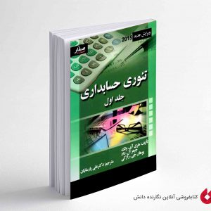 کتاب تئوری حسابداری جلد 1
