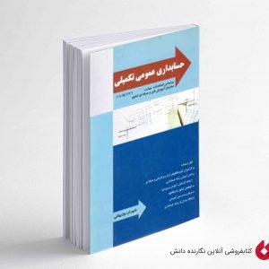 کتاب حسابداری عمومی تکمیلی