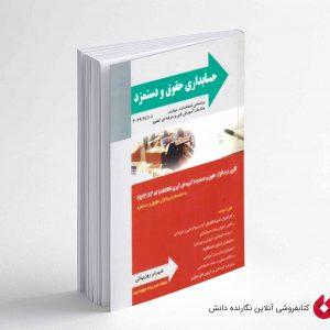 کتاب حسابداری حقوق و دستمزد