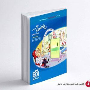 کتاب تست ریاضی (3) تجربی دوازدهم نشر الگو