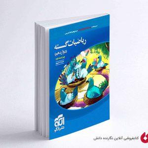 کتاب ریاضیات گسسته دوازدهم نشر الگو