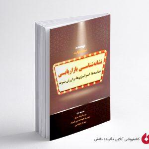 کتاب نشانه شناسي بازاريابي