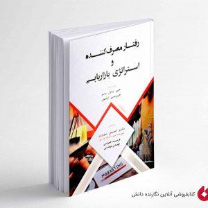 کتاب رفتار مصرف کننده و استراتژي بازاريابي