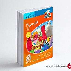 کتاب فارسی سوم دبستان نشر الگو