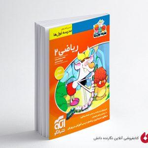 کتاب ریاضی دوم دبستان مدرسه غول ها نشر الگو