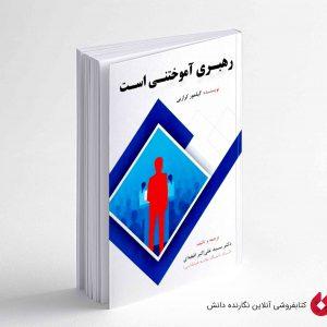 کتاب رهبري آموختي است