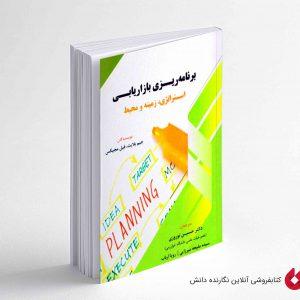 کتاب برنامه ريزي بازاريابي استراتژي زمينه و محيط