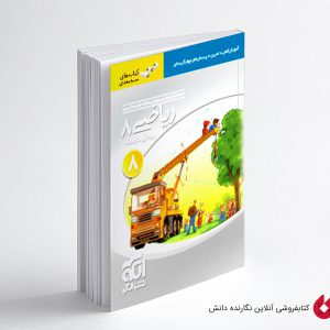 کتاب ریاضی سه بعدی هشتم نشر الگو
