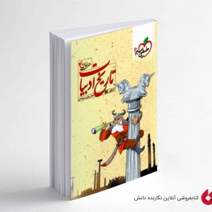 تاریخ ادبیات کنکور هفت خان
