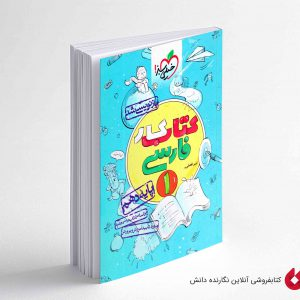 کتاب کار فارسی دهم