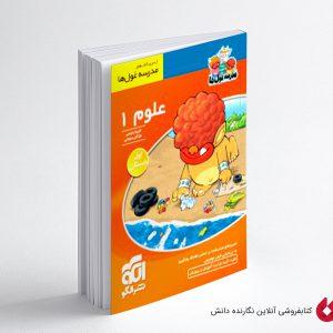 کتاب علوم اول دبستان نشر الگو