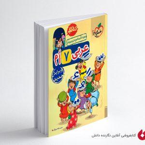 کتاب کار عربی هفتم خیلی سبز