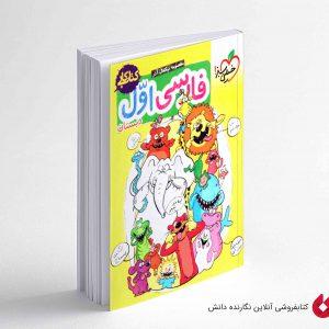 کتاب کار فارسی اول دبستان خیلی سبز