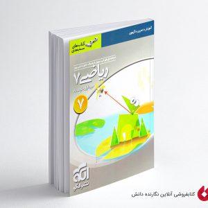 کتاب ریاضی هفتم نشر الگو سه بعدی