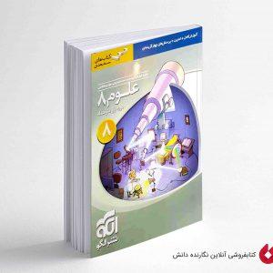 کتاب علوم هشتم نشر الگو سه بعدی