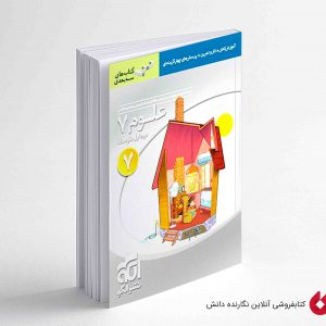 کتاب علوم هفتم نشر الگو سه بعدی