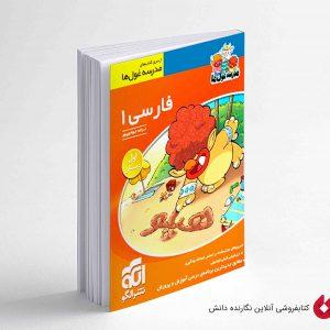 کتاب فارسی اول دبستان نشر الگو