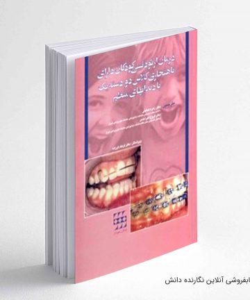 کتاب درمان ارتودنسی کودکان دارای ناهنجاری کلاس دو دسته یک با دندان های منظم