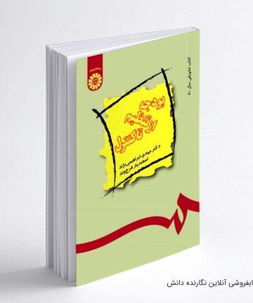 کتاب مرکز عملیات امنیت SOC