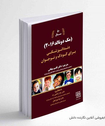ماجراهای من و درسام عربی دهم انسانی