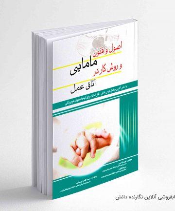 کتاب کاربرد نرم افزار spss در پژوهش اجتماعی همراه cd