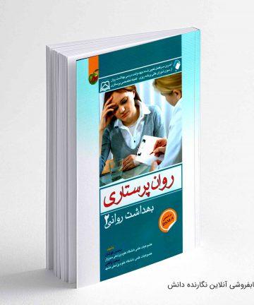 ای کیو 15 کتاب جامع دهم ریاضی وفیزیک