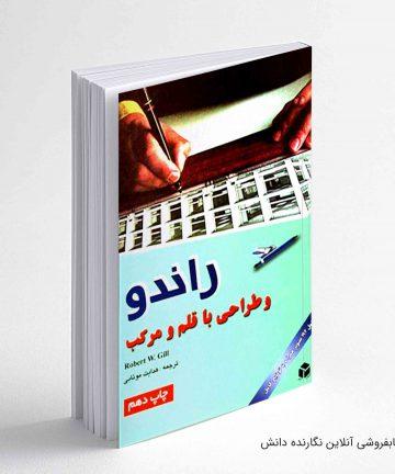 کتاب الکترونیک 1