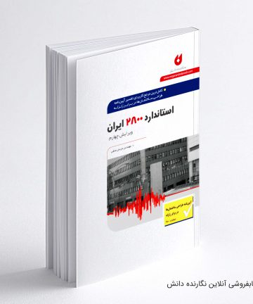 کتاب استانداردن 2800 نگارنده دانش