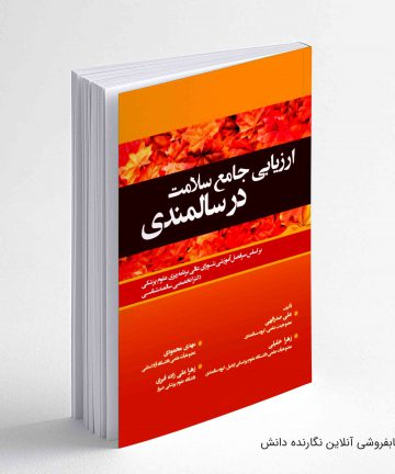 کتاب شب امتحان فارسی ھفتم خیلی سبز