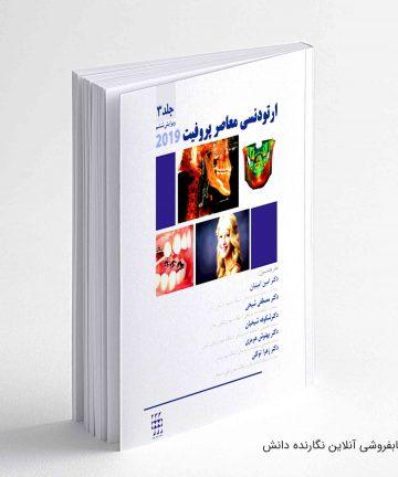 کتاب GBS بیوشیمی هارپر