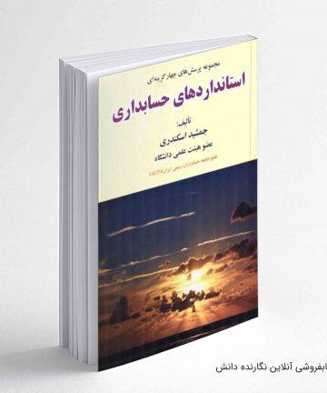کتاب abc medicine (آسان آموز دانش پزشکی طب داخلی، درس آزمون بیماریهای کلیه)