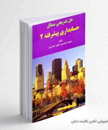 کتاب حل حسابداری پیشرفته اسکندری