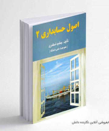 کتاب اصول حسابداری اسکندری