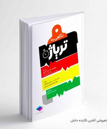 عربی زبان قرآن 2 خیلی سبز