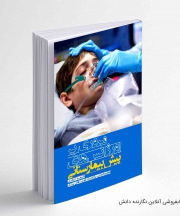 کتاب فارسی ششم دبستان تیزهوشان