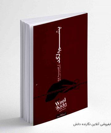 کتاب پردازش تصویر دیجیتال