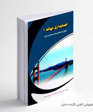 کتاب دستنامه طب اورژانس تینتینالی چاپ دوم