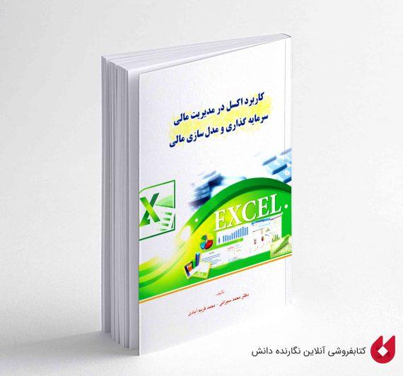 کتاب میان وعده ریاضی چهارم نشر الگو