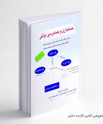 کتاب حسابداری و حسابرسی دولتی