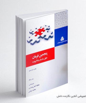 جمعبندی فارسی