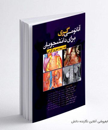 کتاب مروری بر درمان و دارو درمانی بیماران سرپایی دیابت و غدد درون ریز ATP