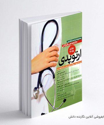کتاب فارسی دهم سه بعدی نشر الگو
