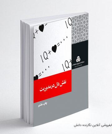 کتاب مرجع آموزش Fortiweb